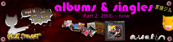 2006 - now albums